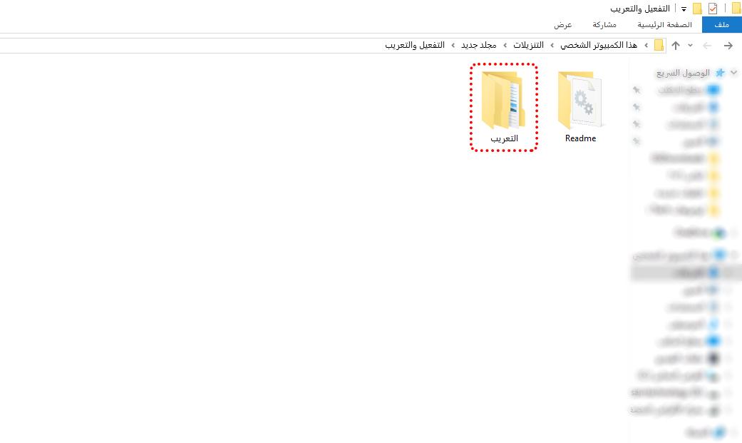 تغير لغه برنامج ادوبي فوتوشوب الى اللغه العربيه