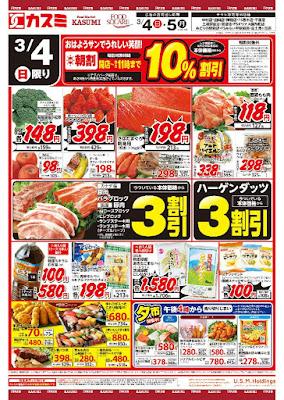 【PR】フードスクエア/越谷ツインシティ店のチラシ3月4日号