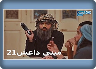 برنامج مينى داعش 26-6-2016 ح 21 مع مصطفى السواق