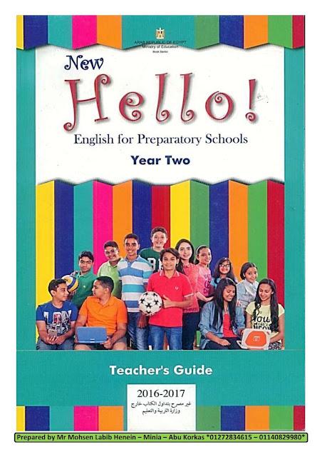 دليل كتاب لغة إنجليزية صف عاشر متقدم