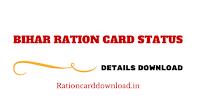 bihar_ration_card_status
