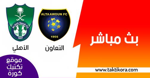 مشاهدة مباراة الاهلي والتعاون بث مباشر لايف 28-01-2019 الدوري السعودي