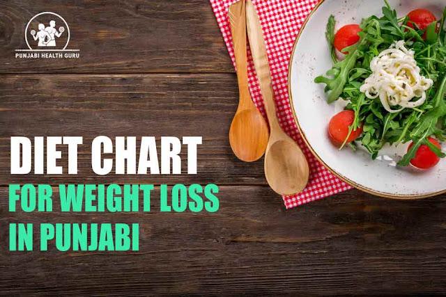 ਵਜਨ ਘਟਾਉਣ ਲਈ ਡਾਇਟ ਚਾਰਟ / Diet Chart for Weight Loss in Punjabi