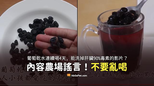 肝不好的人 連續喝它4天 就能洗掉肝臟90%毒素 肝病不來找 葡萄乾 謠言