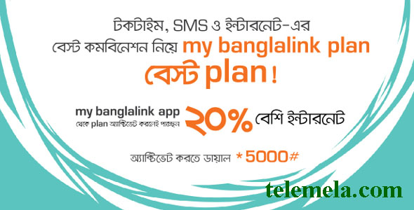 My Banglalink Plan