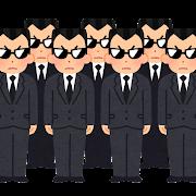 黒服にサングラスの集団のイラスト
