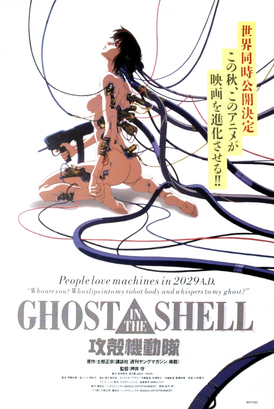 ghost in the shell 1995 Anime