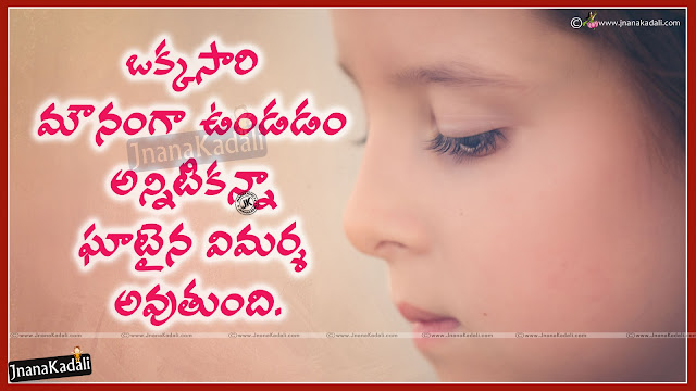 Here is Nice inspiring telugu quotes with beautiful lines, Heart touching good morning quotes in telugu, Daily inspiring quotes in telugu, Inspiring telugu quotes, Inspiring lines in telugu, telugu motivational quotes, Best inspirational quotes in telugu, Telugu life quotes with hd wallpapers, Inspiring telugu quotes.