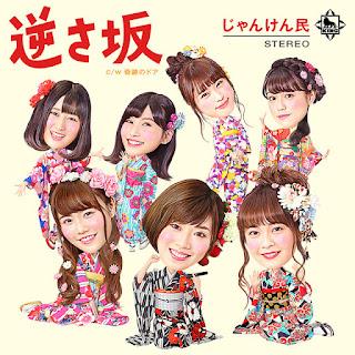 奇跡のドア - AKB48 - 歌詞
