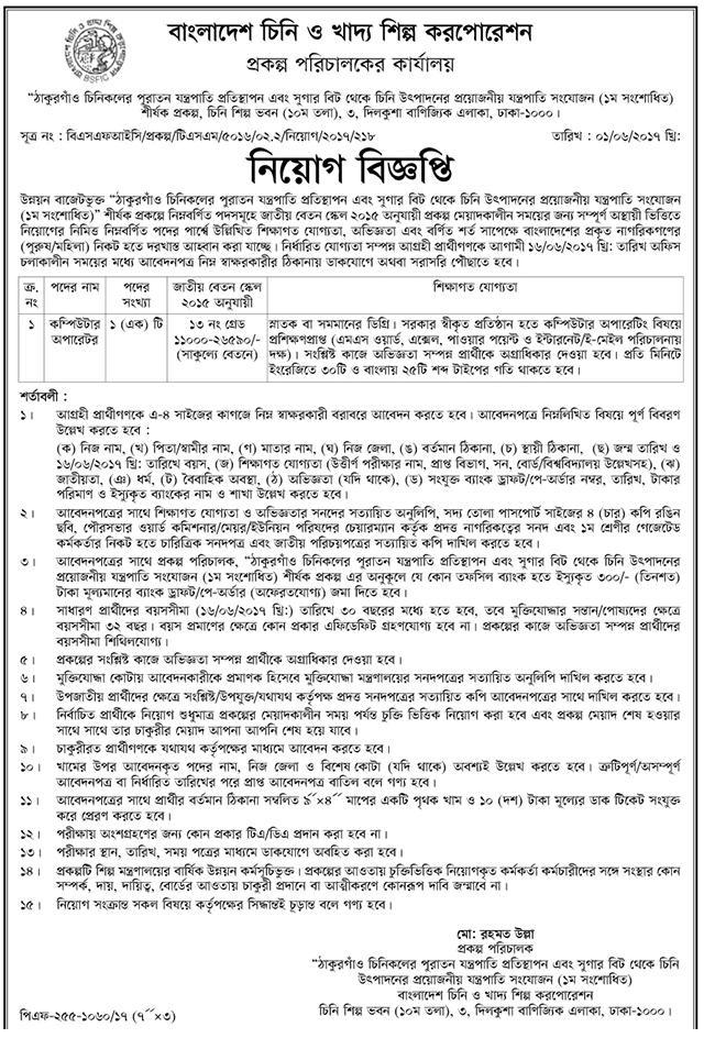 Bangladesh Sugar & Food Industries Corporation(BSFIC)_2017
