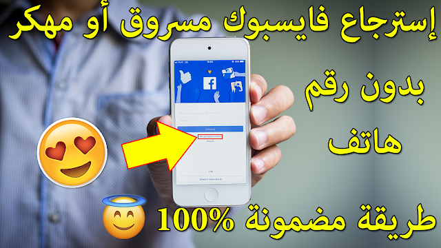 أسهل و أفضل طريقة لإسترجاع حساب فايسبوك مسروق او مهكر في دقائق ! طريقة مضمونة 100%