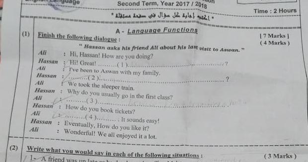امتحان اللغة الانجليزية للثالث الاعدادى ترم ثانى 2018