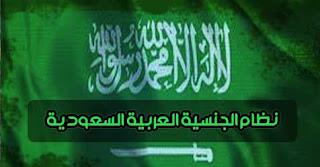 نظام الجنسية العربية السعودية