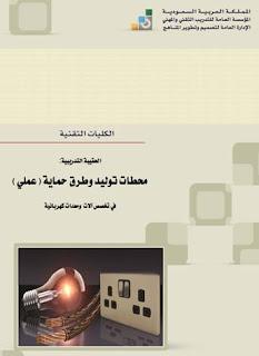 محطات التوليد وطرق الحماية عملى pdf
