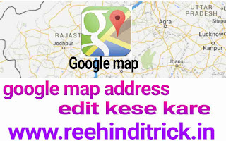 Google map address edit kese kare 1