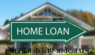 Home Loan Application in Hindi