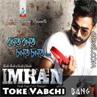 Toke Vabchi - Bolte Bolte Cholte Cholte - Imran