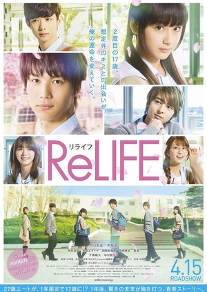 ReLIFE Live Action BD