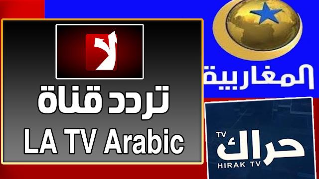 تردد قناة لا الجديد على النايل سات Frequency Channel LA TV Arabic