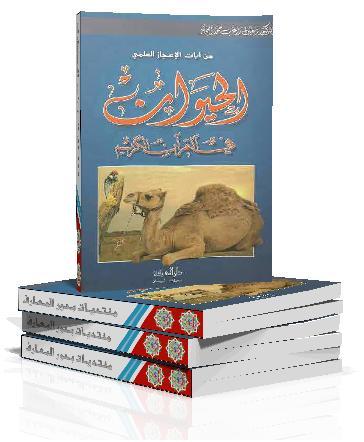 كتاب الاعجاز العلمي في القران الكريم للدكتور زغلول النجار pdf