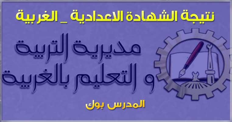 مديرية التربية والتعليم - الغربية نتيجة الشهادة الاعدادية 2021 بالاسم محافظة الغربية نصف العام برقم الجلوس اعرف نتيجتك من هنا natega.algharbiaedu.gov