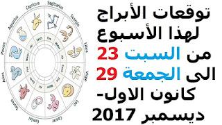 توقعات الأبراج لهذا الأسبوع من السبت 23 الى الجمعة 29  كانون الاول- ديسمبر 2017