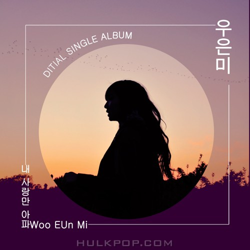 Woo Eun Mi – The Love – EP