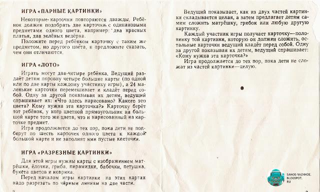 Развивающая игра СССР советская. Парные картинки, Лото, Разрезные картинки СССР