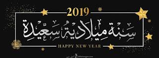 صور تهنئة سنة ميلادية سعيدة 2019 happy new year