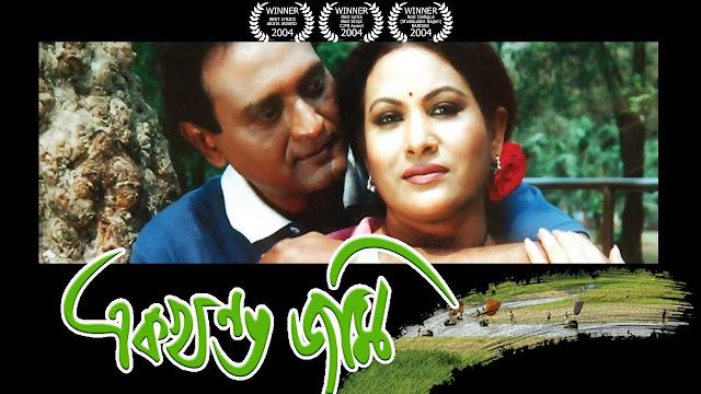 Ek Khondo Jomi (2004) Bangla Movie Ft. Raisul Islam Asad & Champa HD