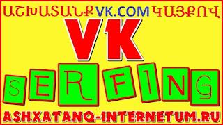 VKSerfing - աշխատանք ինտերնետում VK.COM (ВКонтакте) կայքով