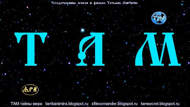 ТАМ глаголица образа у меня имеет абсолютный смысл.  ТАМ глаголица создания ситуации. И я про это глаголю впервые, действительно самой первой из всех живущих на планете Земля.  ТАМ создаёт саму ситуацию, событие в личной жизни её произносящему и мыследержащему.  ТАМ это код Жизни, код жизненной ситуации.  События в жизни формируются из кода Мысли и кода Речи. ТАМ, куда вы ставите глаголицу код жизни, тот образ по сути и записывается в вашу дальнейшую Жизнь. ТАМ ставится рядом с описанием  Радости, Добра, Благополучия, Благодати, то у глаголющего начинается формирование периода Радости, Благополучия и Благодати. ТАМ соседит рядом с  духовном развитием, используется код жизни, то идёт скоростное быстрое пробуждение Сознания в Сияние реальности. ТАМ ставит глаголящий в телесном, то код жизни ускоряет регенерацию тканей.