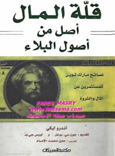 قلة المال اصل من اصول البلاء تنزيل pdf الأن
