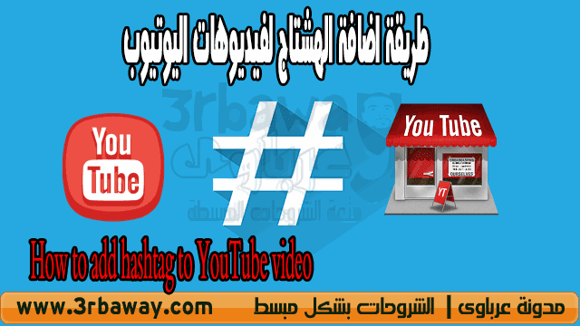 طريقة اضافة الهشتاج لفيديوهات اليوتيوب How to add hashtag to YouTube video