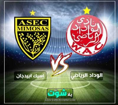 مشاهدة مباراة الوداد البيضاوي واسيك ابيدجان بث مباشر اليوم 9-3-2019 في دوري ابطال افريقيا
