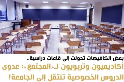التربية والتعليم, التعليم فى العالم العربى, الخوجة, تطوير التعليم, دكاترة الجامعة, دكتور الجامعة, معلمى الطباشيرة, ادارة بركة السبع التعليمية