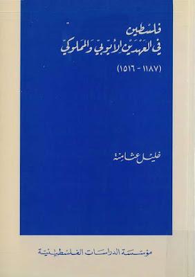 تحميل فلسطين في العهدين الأيوبي والمملوكي pdf خليل عثامنة
