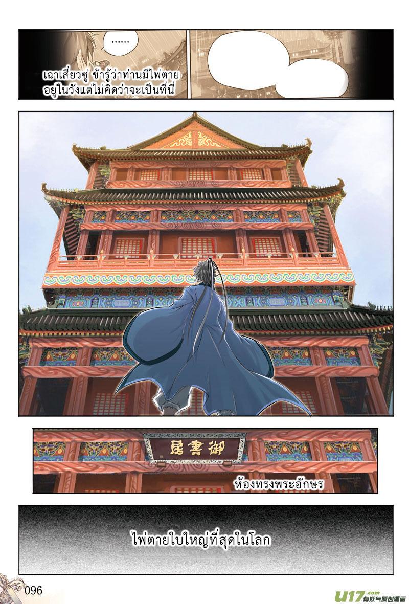 Jiang Ye ตอนที่ 17 หน้า 5