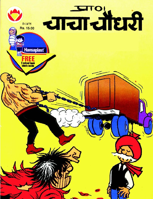 Read Comics Online Free: Chacha Chaudhry
