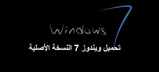 كيفية الحصول على ويندوز 7 النسخة الأصلية من مايكروسوفت