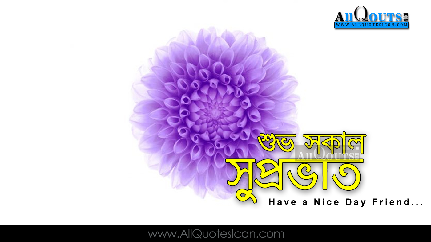 Good Morning Quotes Bengali : Good morning wishes in bengali pictures online