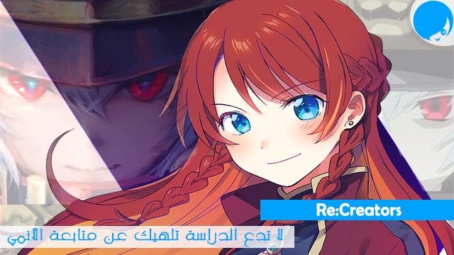 الحلقة 03 من أنمي الأكشن Re:Creators مترجم أون لاين
