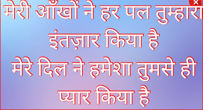 Happy Propose Day Quotes, Shayari