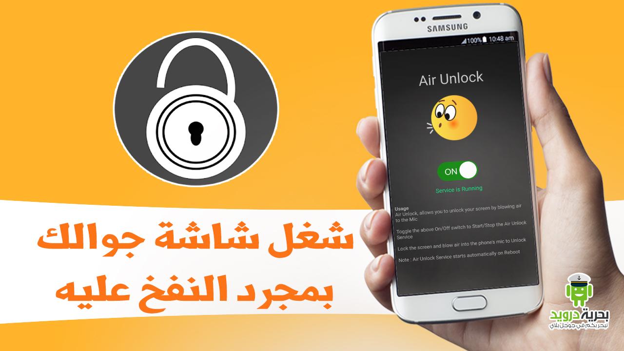 برنامج Air Unlock