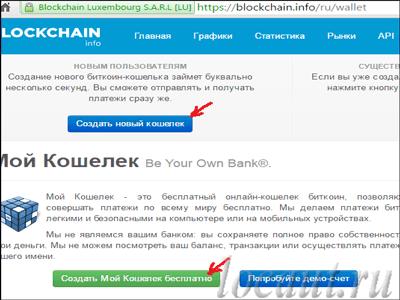 Первый этап регистрации на blockchain