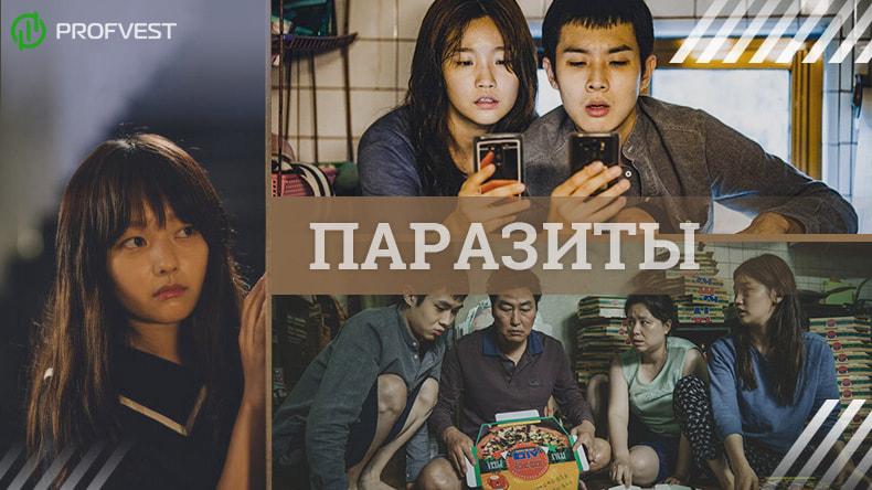 Фильм Паразиты 2019 актеры сюжет и смысл оскароносной картины