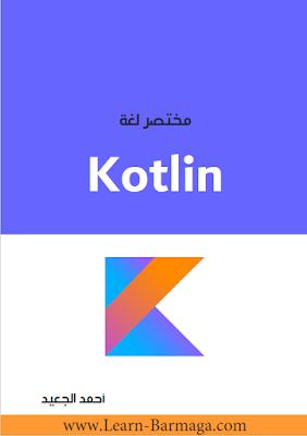 كتاب مختصر للغة Kotlin - أحمد الجعيد