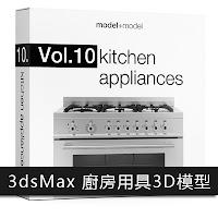 3dsMax高精度89個廚房用具3D模型下載