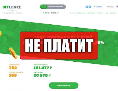 Скриншоты выплат с хайпа bitlence.com