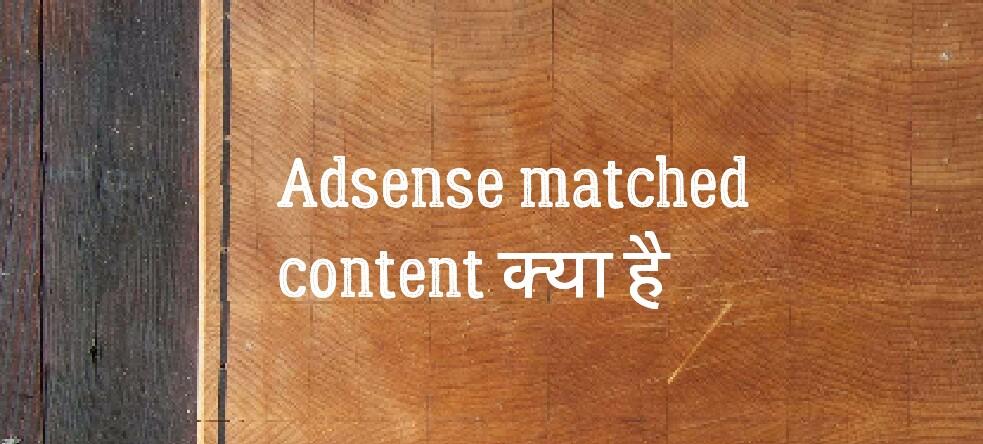 adsense matched content ad क्या होता है